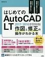はじめてのAutoCAD LT 作図と修正の操作がわかる本 2017/2016/2015/2014/2013/2012/2011/2010/2009対応