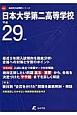 日本大学第二高等学校 高校別入試問題シリーズ 平成29年