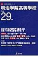 明治学院高等学校 高校別入試問題シリーズ 平成29年