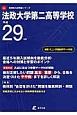 法政大学第二高等学校 高校別入試問題シリーズ 平成29年