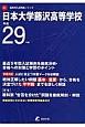 日本大学藤沢高等学校 高校別入試問題シリーズ 平成29年