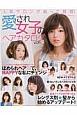 愛され女子のヘアカタログ (3)