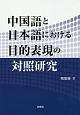 中国語と日本語における目的表現の対照研究