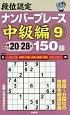 段位認定 ナンバープレース 中級編 150題 (9)