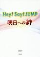 Hey!Say!JUMP 明日への絆