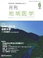 月刊 地域医学 30-6 特集:地域における退院支援 総合診療・家庭医療に役立つ