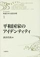 平和国家のアイデンティティ リーディングス・戦後日本の思想水脈1