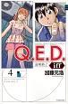 Q.E.D.iff-証明終了- (4)