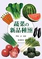 蔬菜の新品種 2016 (19)