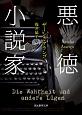 悪徳小説家