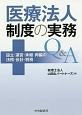医療法人制度の実務Q&A