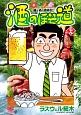 酒のほそ道 酒と肴の歳時記 (39)