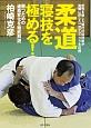 柔道 寝技を極める! 世界を制した稀代の寝技師が実戦に即した一流テクニッ
