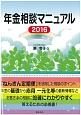 年金相談マニュアル 2016