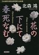 日本推理作家協会賞受賞作全集 花の下にて春死なむ (95)