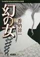 日本推理作家協会賞受賞作全集 幻の女 (94)
