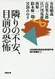 隣りの不安、目前の恐怖 日本推理作家協会賞受賞作家傑作短編集3