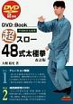 超スロー48式太極拳<改訂版> DVD+BOOK 中国制定太極拳