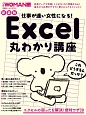 仕事が速い女性になる! Excel丸わかり講座 日経WOMAN別冊<新装版>
