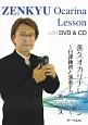 善久 オカリナレッスン~日課練習と演奏テクニック~DVD&CD付