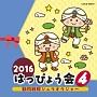 2016 はっぴょう会 4 動物戦隊ジュウオウジャー