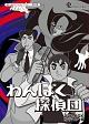 想い出のアニメライブラリー 第62集 わんぱく探偵団 DVD-BOX HDリマスター版