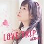LOVE TRIP/しあわせを分けなさい(A)(DVD付)