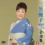 三笠優子DVDカラオケ全曲集ベスト8 2016