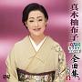 真木柚布子DVDカラオケ全曲集ベスト8 2016