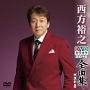 西方裕之DVDカラオケ全曲集ベスト8 2016