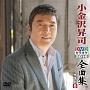 小金沢昇司DVDカラオケ全曲集ベスト8 2016