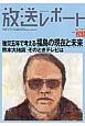 放送レポート 被災五年で考える福島の現在と未来 熊本大地震そのときテレビは (261)