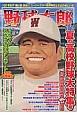 野球太郎 2016夏の高校野球大特集号 (19)