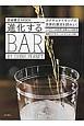 進化するBAR by Drink Planet