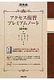 アクセス復習プレミアムノート 基本編