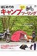 """はじめてのキャンプツーリング BikeJIN特別編集 """"バイクでキャンプ""""のノウハウが満載!!"""