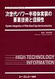 次世代パワー半導体実装の要素技術と信頼性