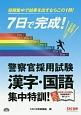 7日で完成! 警察官採用試験 漢字・国語 集中特訓!