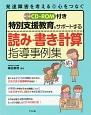 特別支援教育をサポートする 読み・書き・計算指導事例集 CD-ROM付き