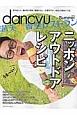 dancyu 満天☆青空レストラン 2016Spring ニッポンアウトドアレシピ-BBQの美味スゴ技大集合!