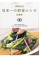 dancyu 日本一の野菜レシピ<愛蔵版>