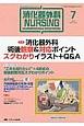 消化器外科ナーシング 21-7 2016.7 消化器疾患看護の専門性を追求する
