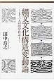 縄文文化構造変動論 もう一人の田中良之1