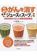 今あるがんを消すジュースとスープ 有効率60%以上の済陽式食事療法