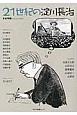 21世紀の淀川長治 キネマ旬報コレクション