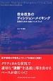 救命救急のディシジョン・メイキング 実践のためのEBMハンドブック