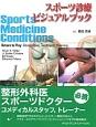 スポーツ診療ビジュアルブック