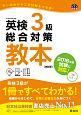英検 3級 総合対策 教本<改訂版> CD付