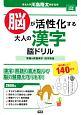 脳が活性化する 大人の漢字 脳ドリル 常識&教養漢字・四字熟語