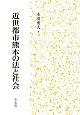 近世都市熊本の法と社会